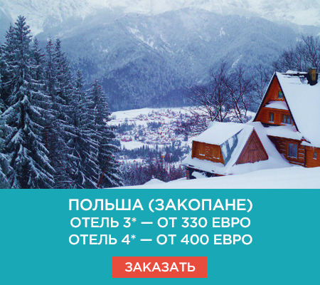 Отдых в Польше зимой