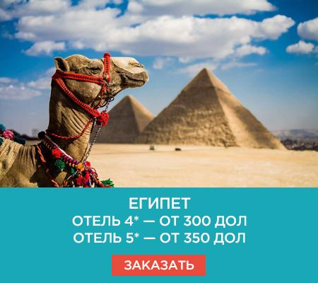 отдых в Египете